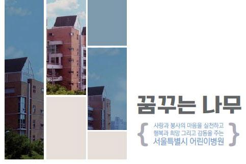 어린이병원 소식지 - 꿈꾸는 나무[제29호]